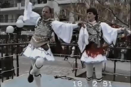 Νάουσα 1991